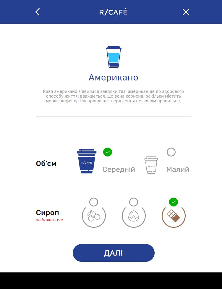 Верстка интерфейса rCafe - терминал самообслуживания (планшет версия)