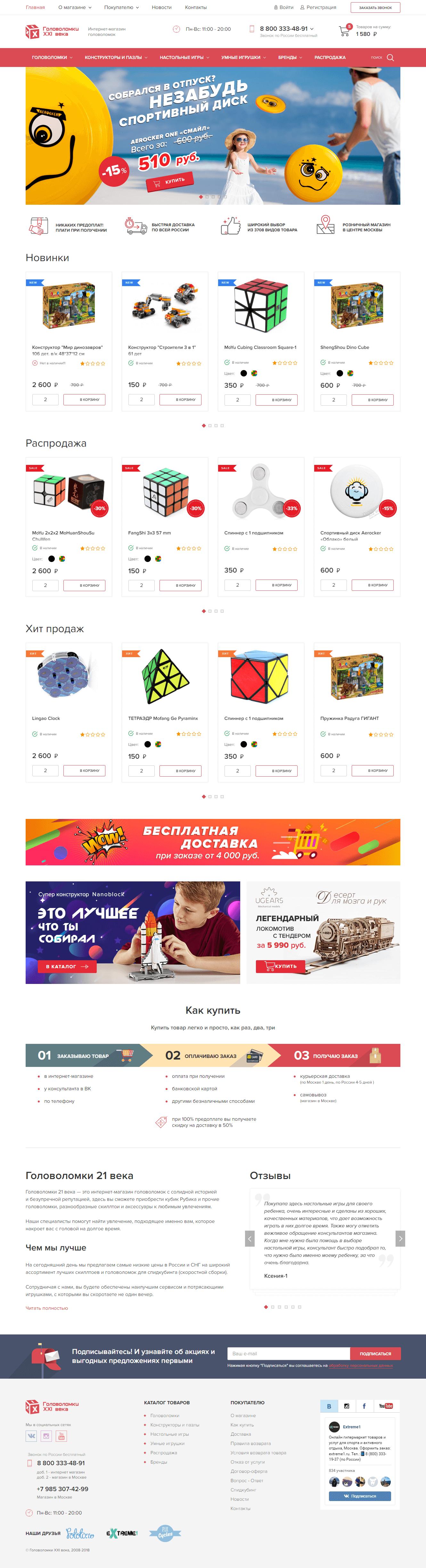Адаптивная верстка современного ИМ детских игрушек [2018]