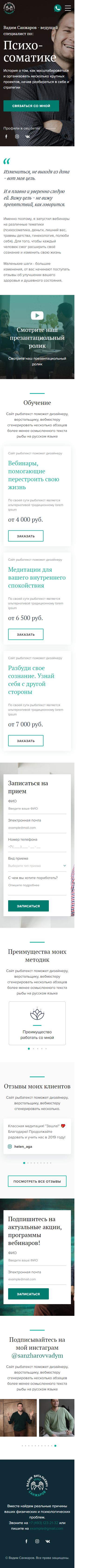 Адаптивная верстка многостраничного сайта по психосоматике [2019]