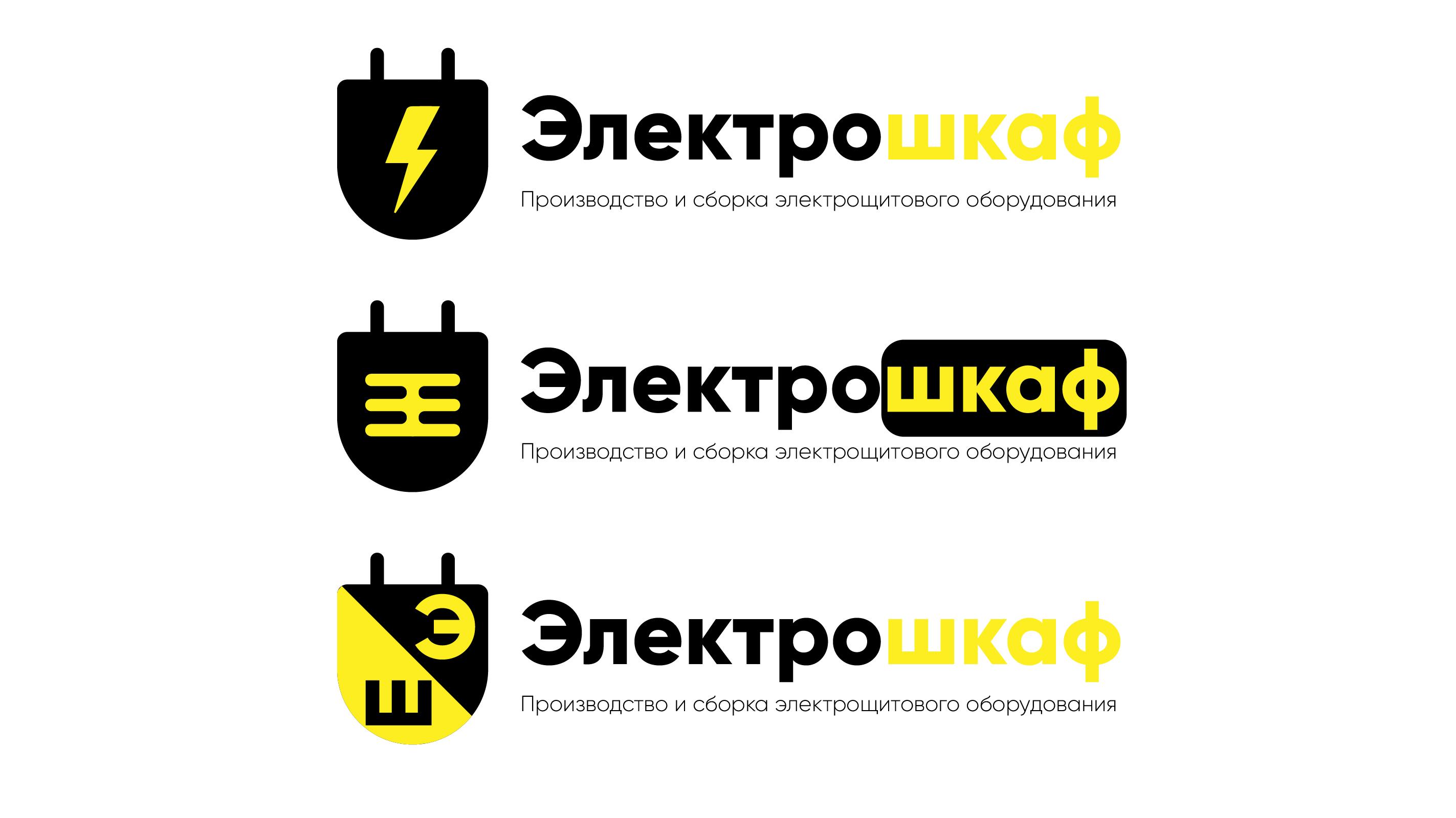 Разработать логотип для завода по производству электрощитов фото f_4095b6d6b50a5d2d.jpg
