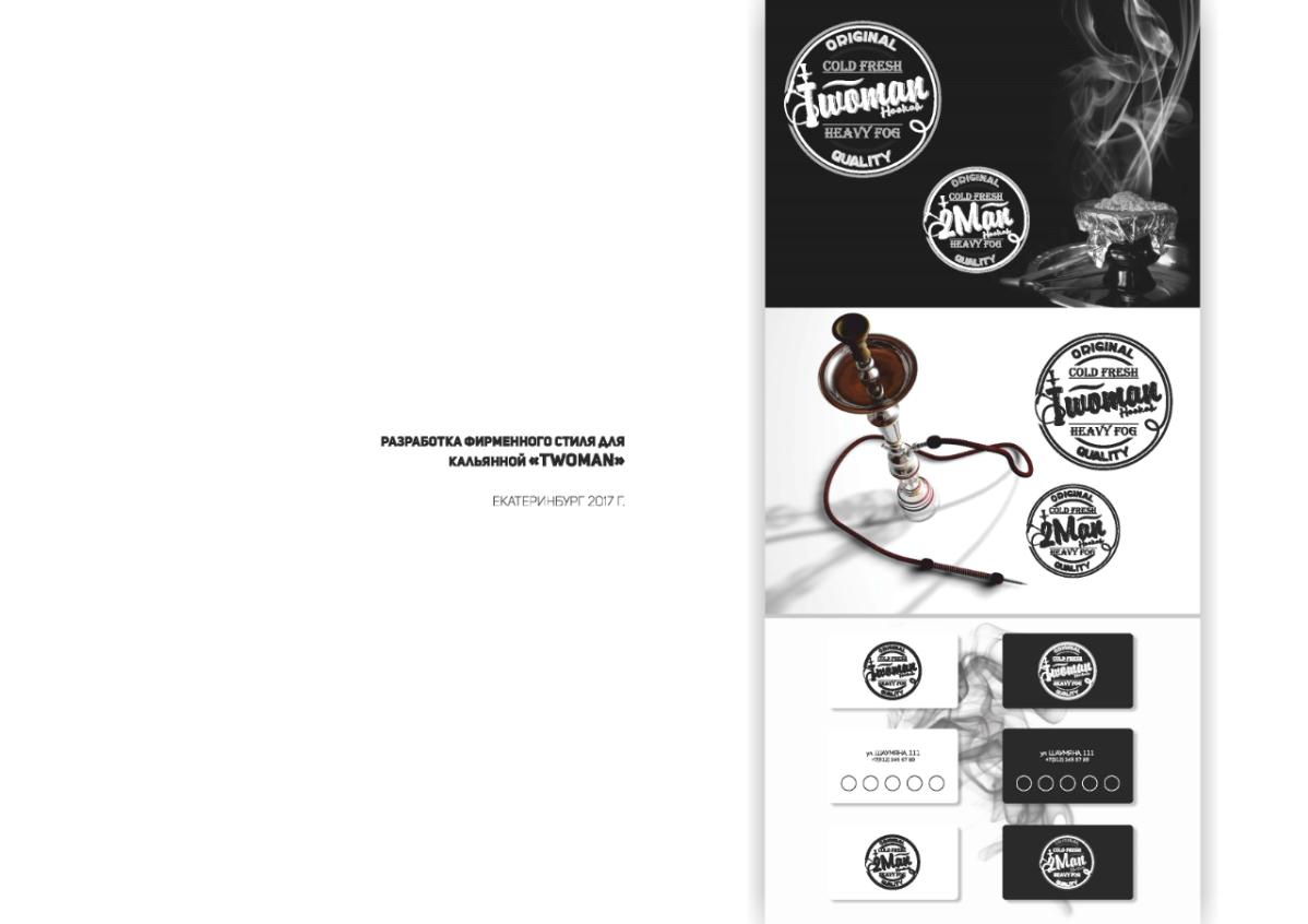 Требуется очень срочно разработать логотип кофейни! фото f_7365a0a60914325a.png