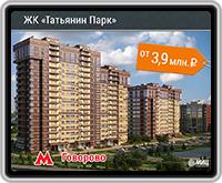 """ЖК """"Татьянин парк"""""""