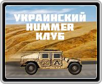 Hummer-ua