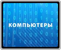 Компьютер+