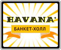 """Банкет-холл """"Havana"""""""