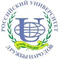 Российский университет дружбы народов - РУДН