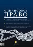 Финансовое право (ВАК)