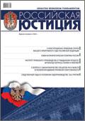 Российская юстиция (ВАК)