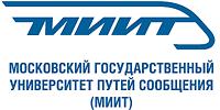 Московский государственный университет путей сообщения - МИИТ