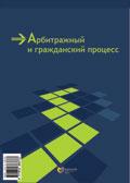 Арбитражный и гражданский процесс (ВАК)