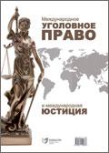 Международное уголовное право и международная юстиция (ВАК)