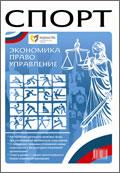 Спорт: право, экономика, управление (РИНЦ)