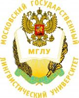 Московский государственный лингвистический университет - МГЛУ