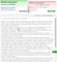 Статья в журнал Scopus. Оригинальность 100% text.ru