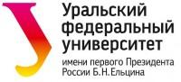 Уральский федеральный университет им. первого Президента России Б.Н. Ельцина - УрФУ
