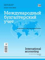 Международный бухгалтерский учет (ВАК)