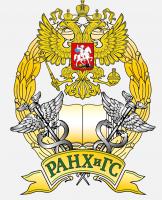 Российская академия народного хозяйства и государственной службы при Президенте Российской Федерации - РАНХиГС