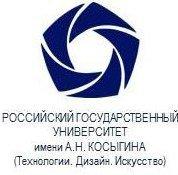 Российский государственный университет им. А.Н. Косыгина (Технологии. Дизайн. Искусство)