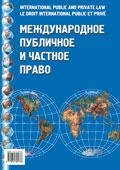 Международное публичное и частное право (ВАК)