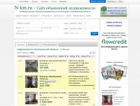 Недвижимость в Кемерово