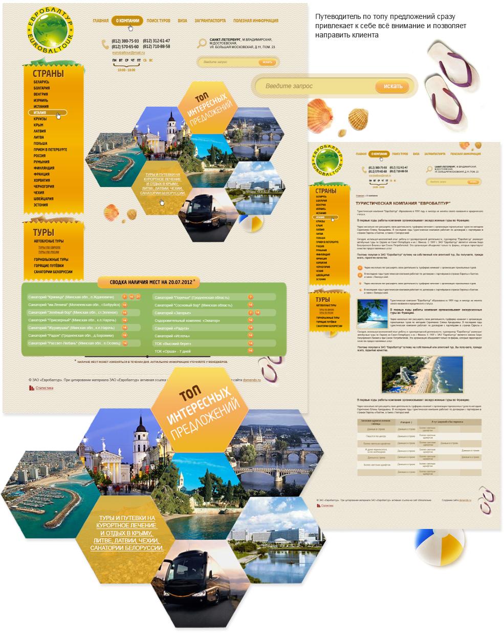 ЕвроБалтур - туристическая компания