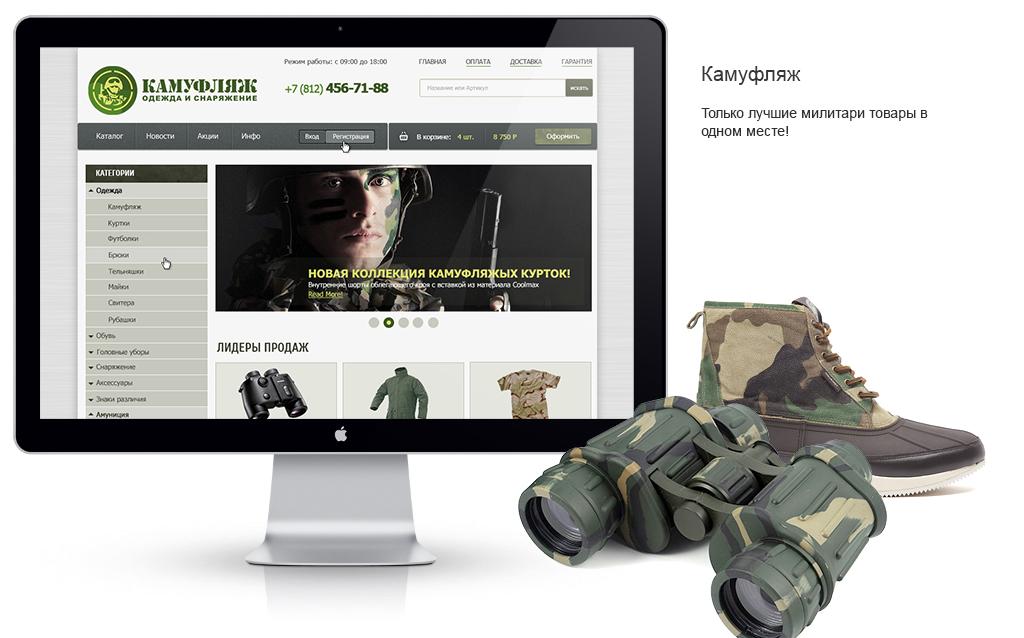 Камуфляж - интернет-магазин милитари одежды