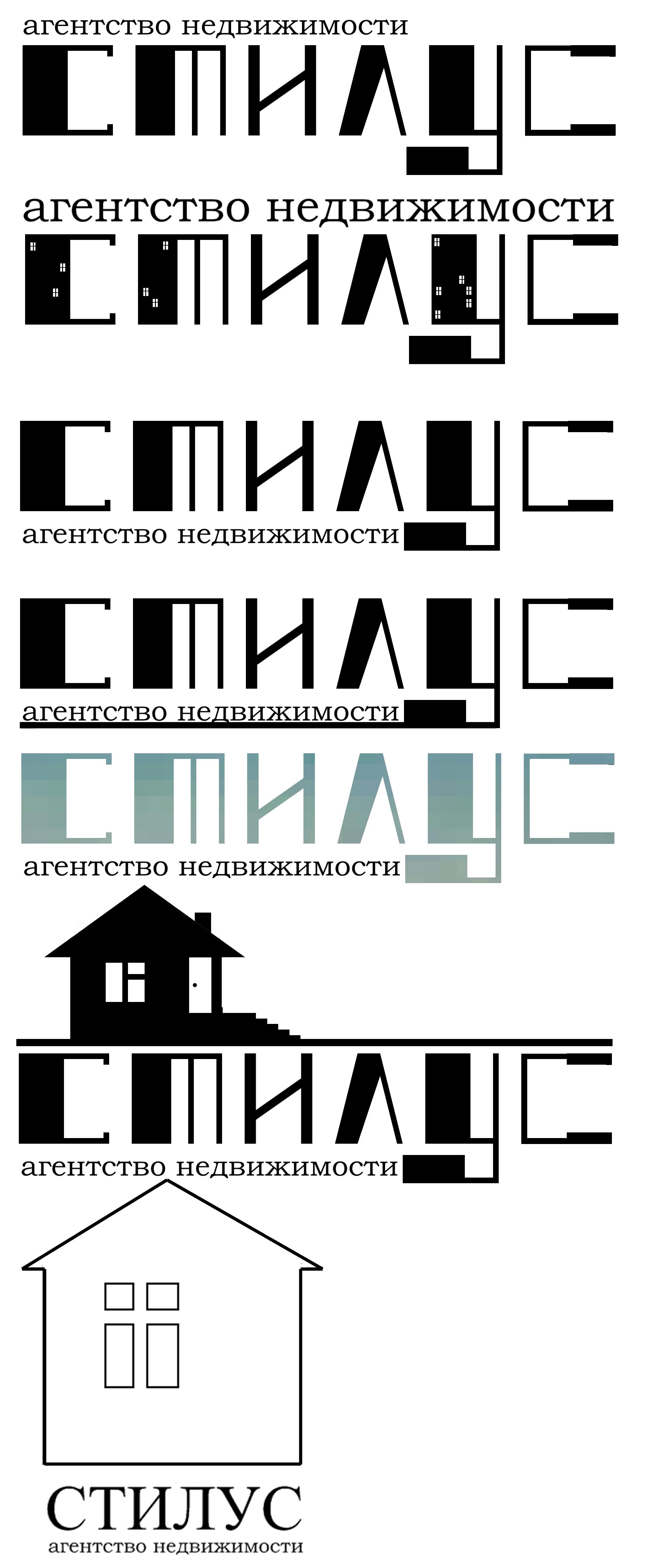 """Логотип ООО """"СТИЛУС"""" фото f_4c3c88b755b90.jpg"""