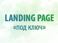 Landing page «под ключ»