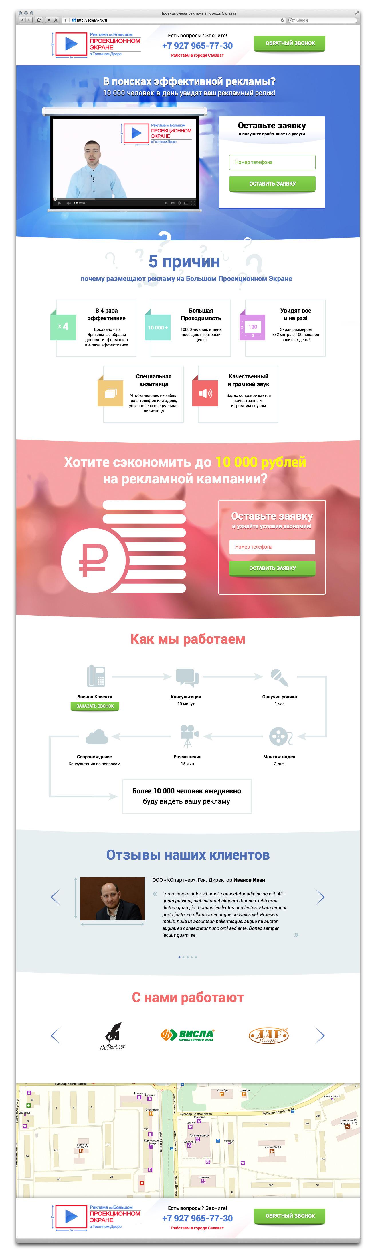 Лендинг. Проекционная реклама
