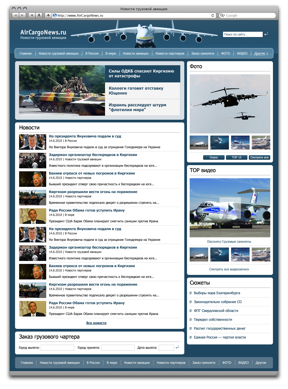 AirCargoNews