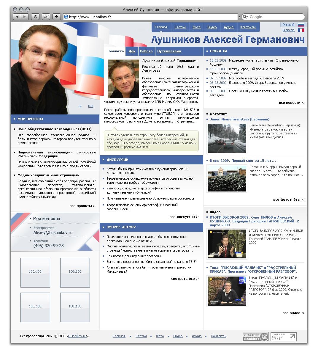 Официальный сайт Алексея Лушникова