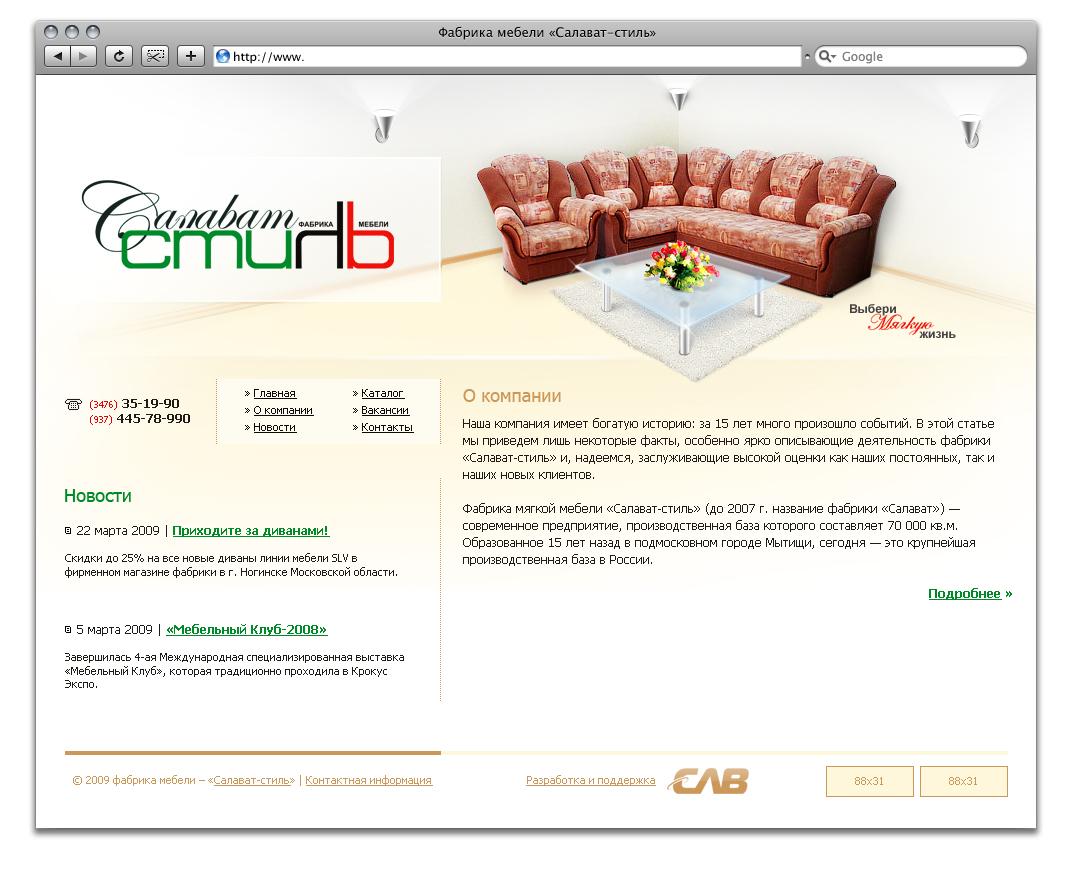 Фабрика мебели «Салават-стиль»