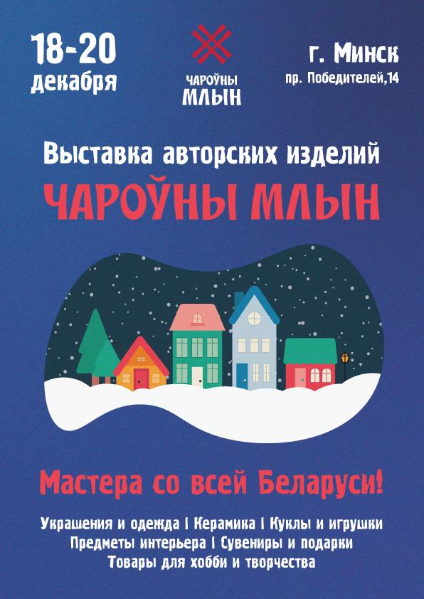 Дизайн новогодней афиши для выставки изделий ручной работы фото f_1205f871b7a59124.png