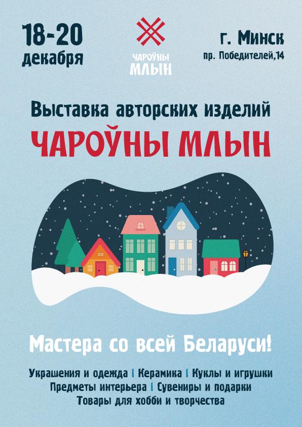 Дизайн новогодней афиши для выставки изделий ручной работы фото f_5995f871b999f848.png