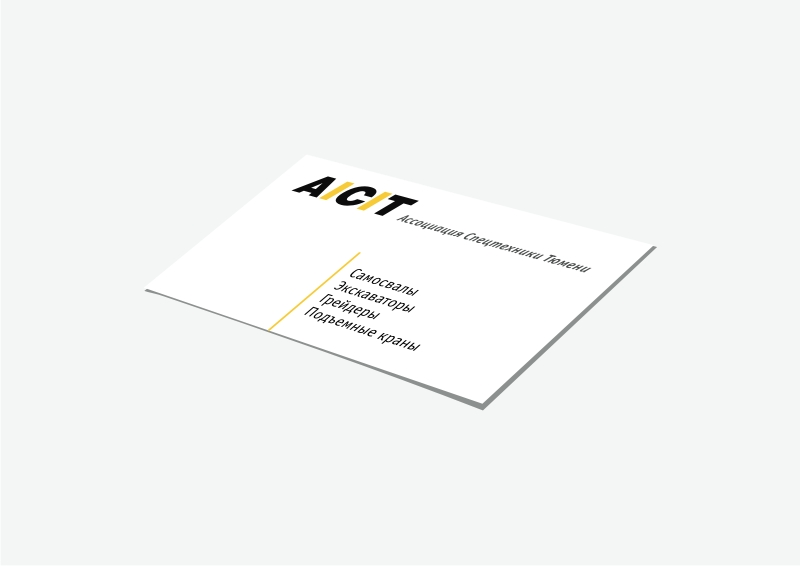 Логотип для Ассоциации спецтехники фото f_5255147ada331957.jpg