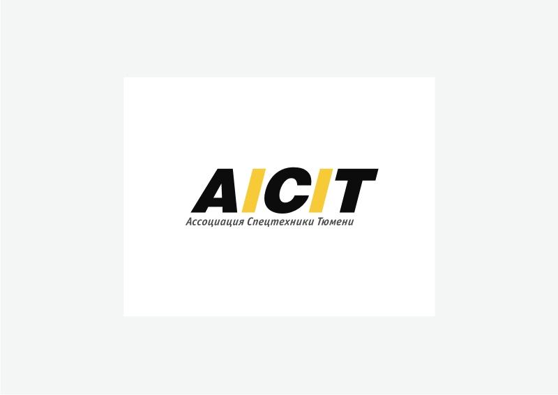Логотип для Ассоциации спецтехники фото f_8525147ad97e30df.jpg