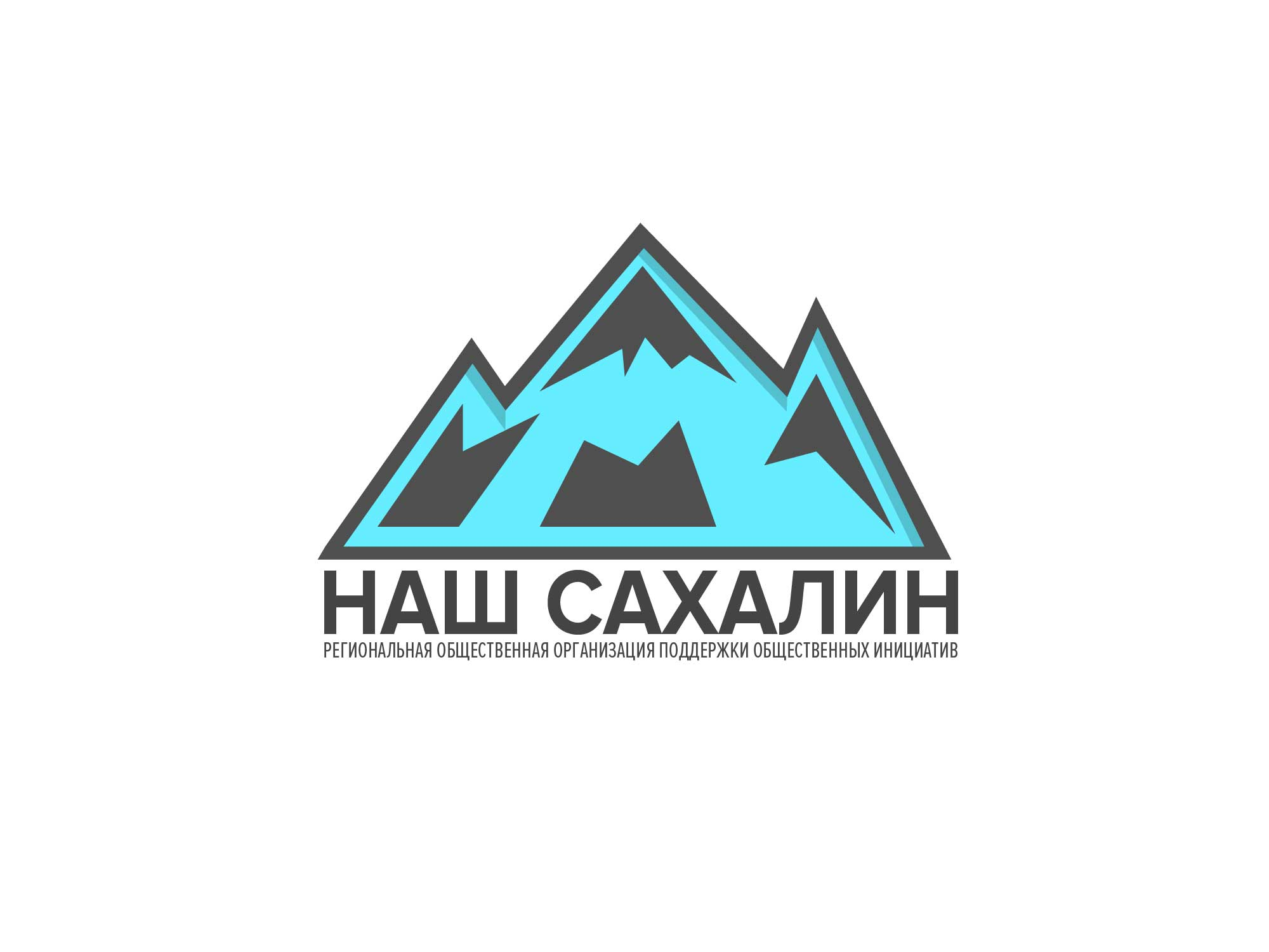 "Логотип для некоммерческой организации ""Наш Сахалин"" фото f_0295a7c093c4e079.jpg"