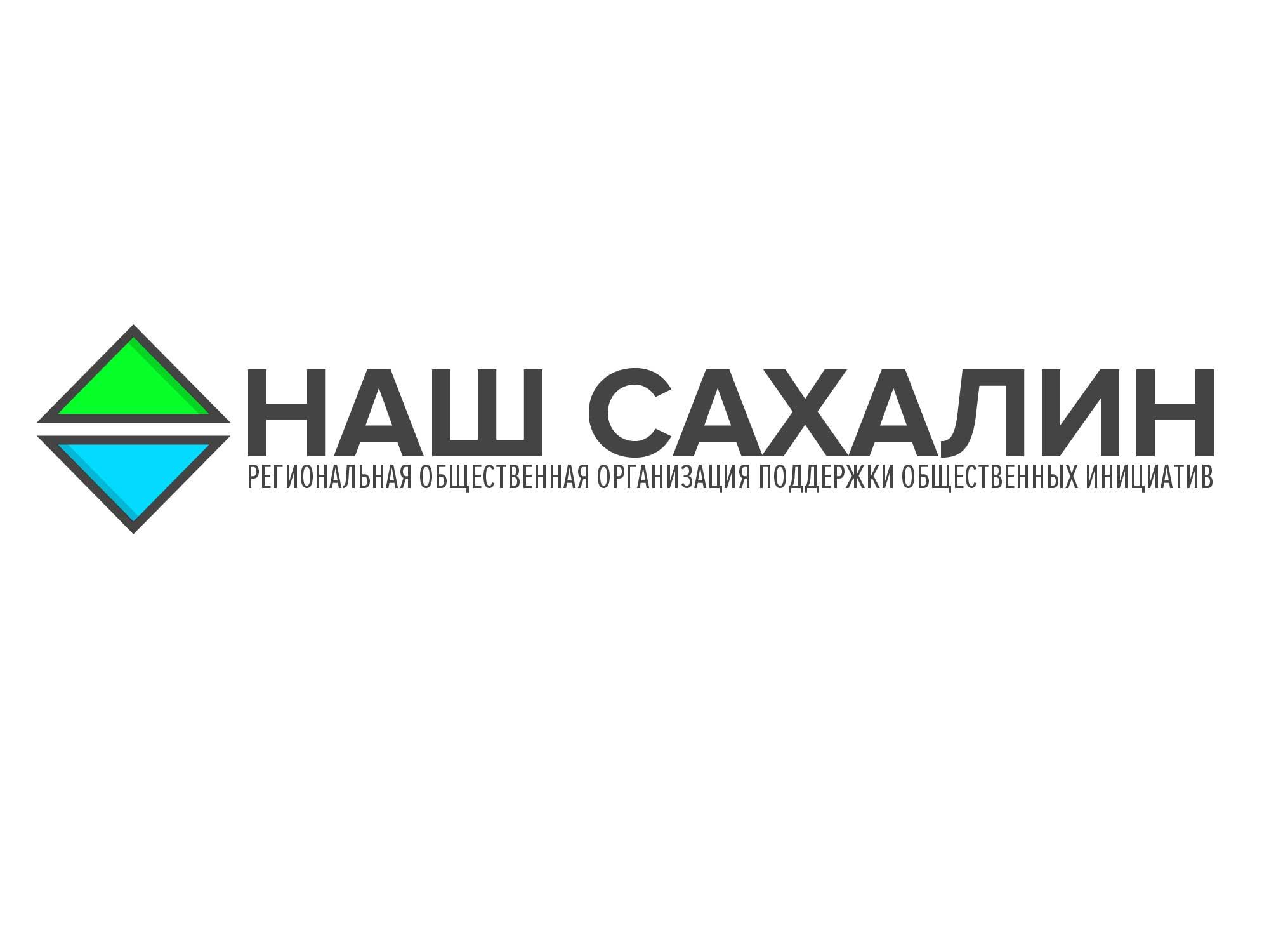"""Логотип для некоммерческой организации """"Наш Сахалин"""" фото f_2525a7c09340236c.jpg"""