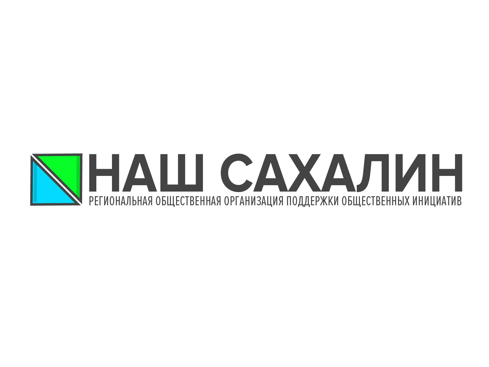 "Логотип для некоммерческой организации ""Наш Сахалин"" фото f_7975a7c0937d4cf9.jpg"