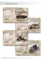 Календарь настольный 1