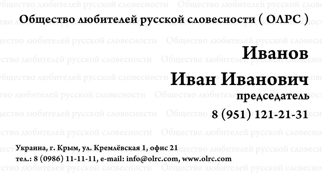 дизайн  визитки фото f_4d794da89d667.jpg