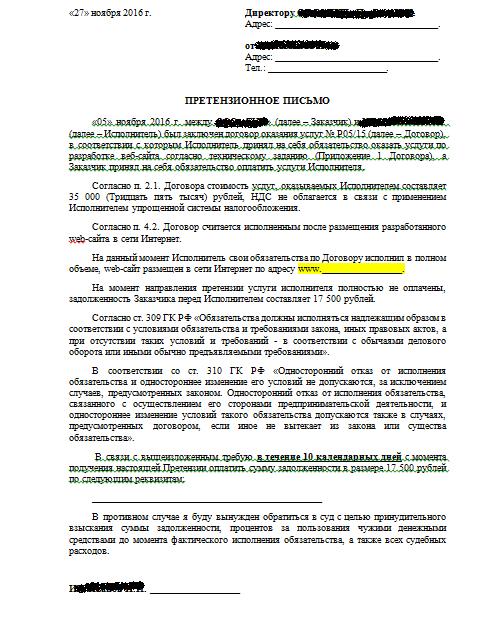 Претензия заказчику по договору о создании сайта