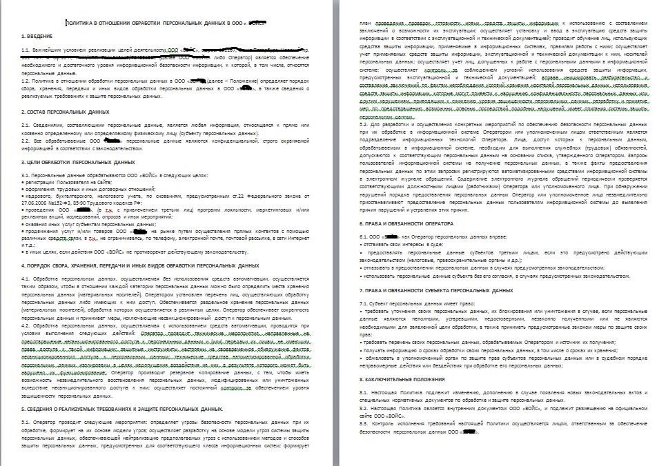 Политика конфиденциальности для сайта (152 ФЗ)