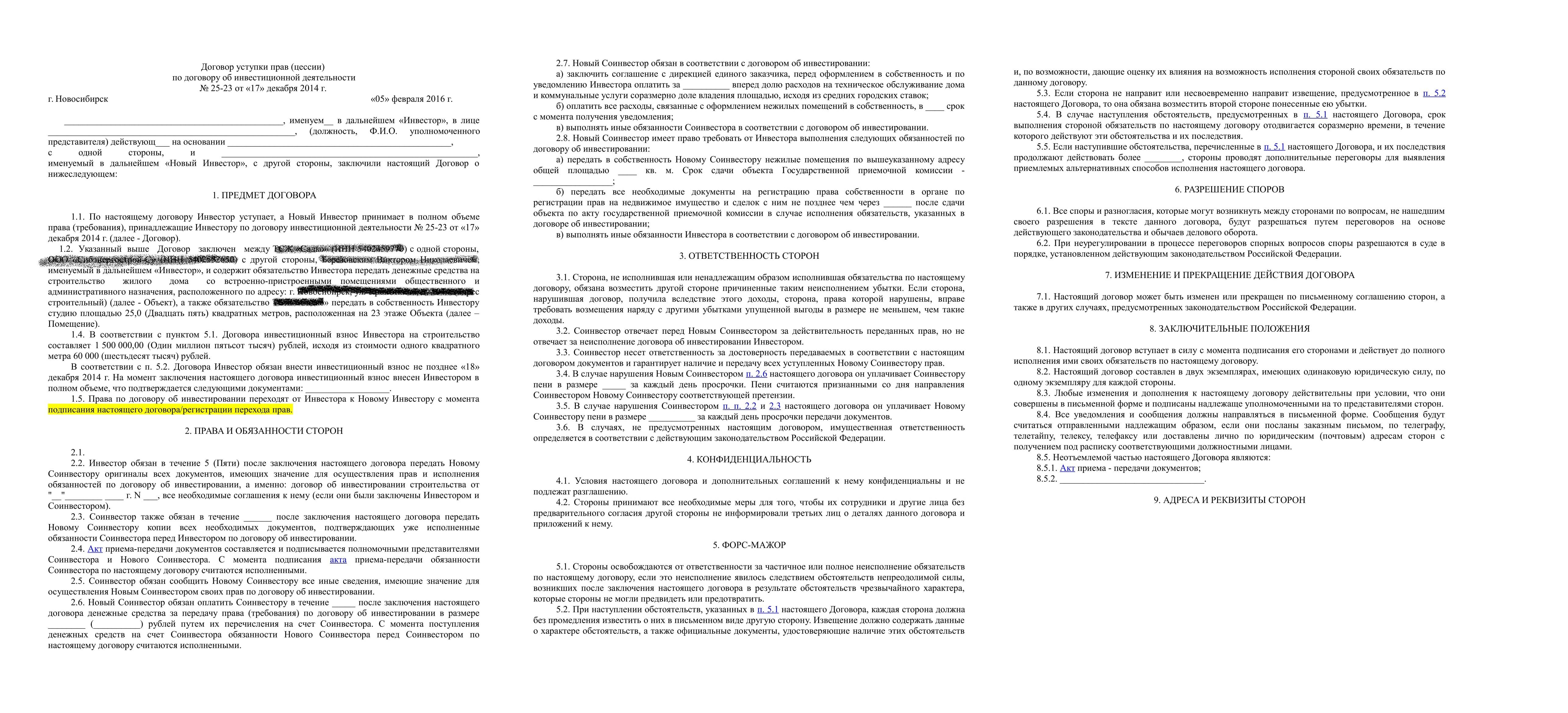 Договор уступки прав (цессии)  по договору об инвестиционной деятельности