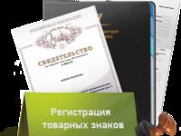 Регистрация товарного знака (Логотипа)