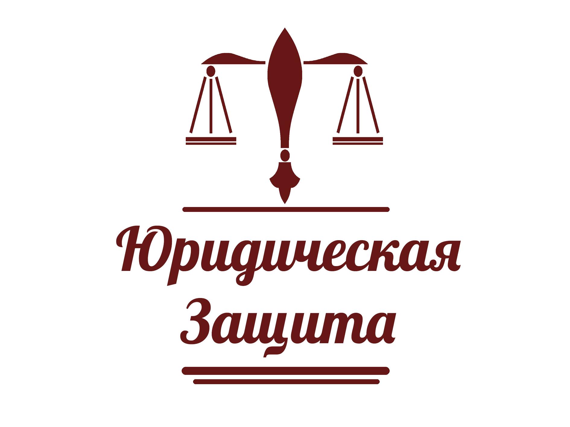 Разработка логотипа для юридической компании фото f_26555e196e9276b3.png