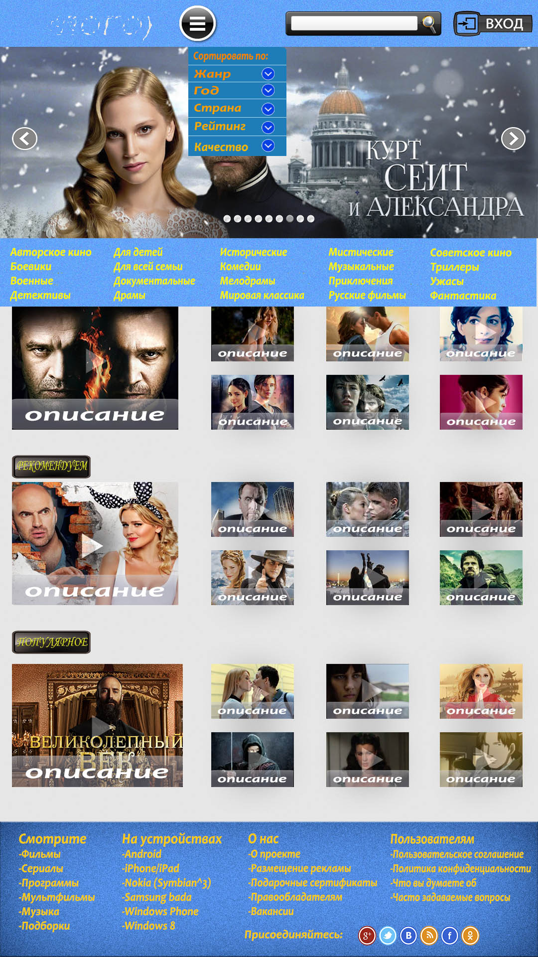 Дизайн для онлайн-кинотеатра фото f_3475523c44bdaabf.jpg