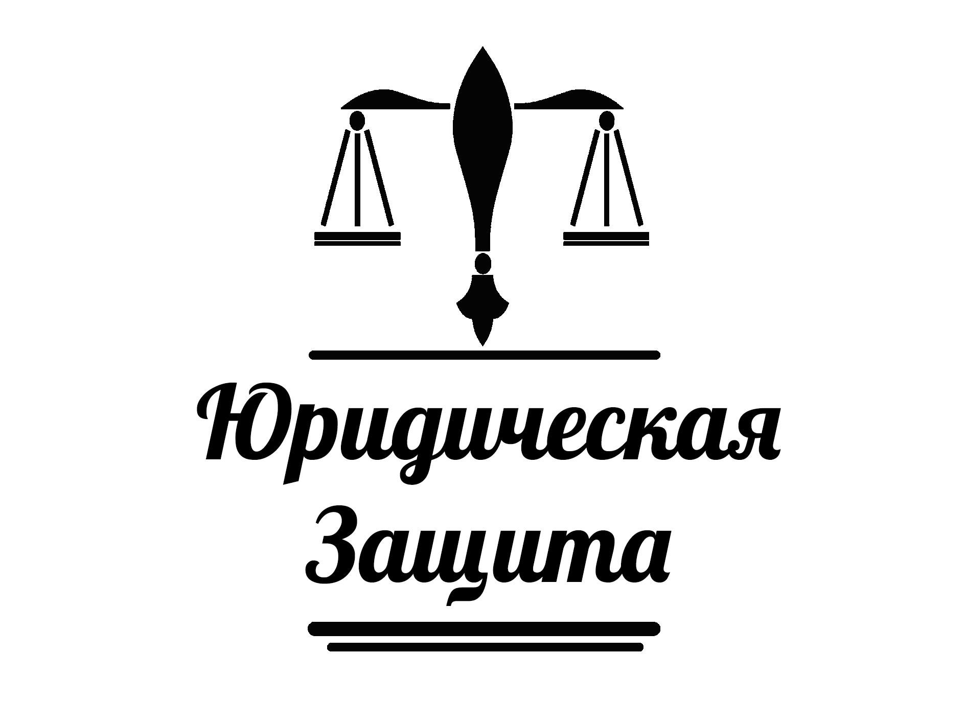 Разработка логотипа для юридической компании фото f_51855e196dcc7800.png