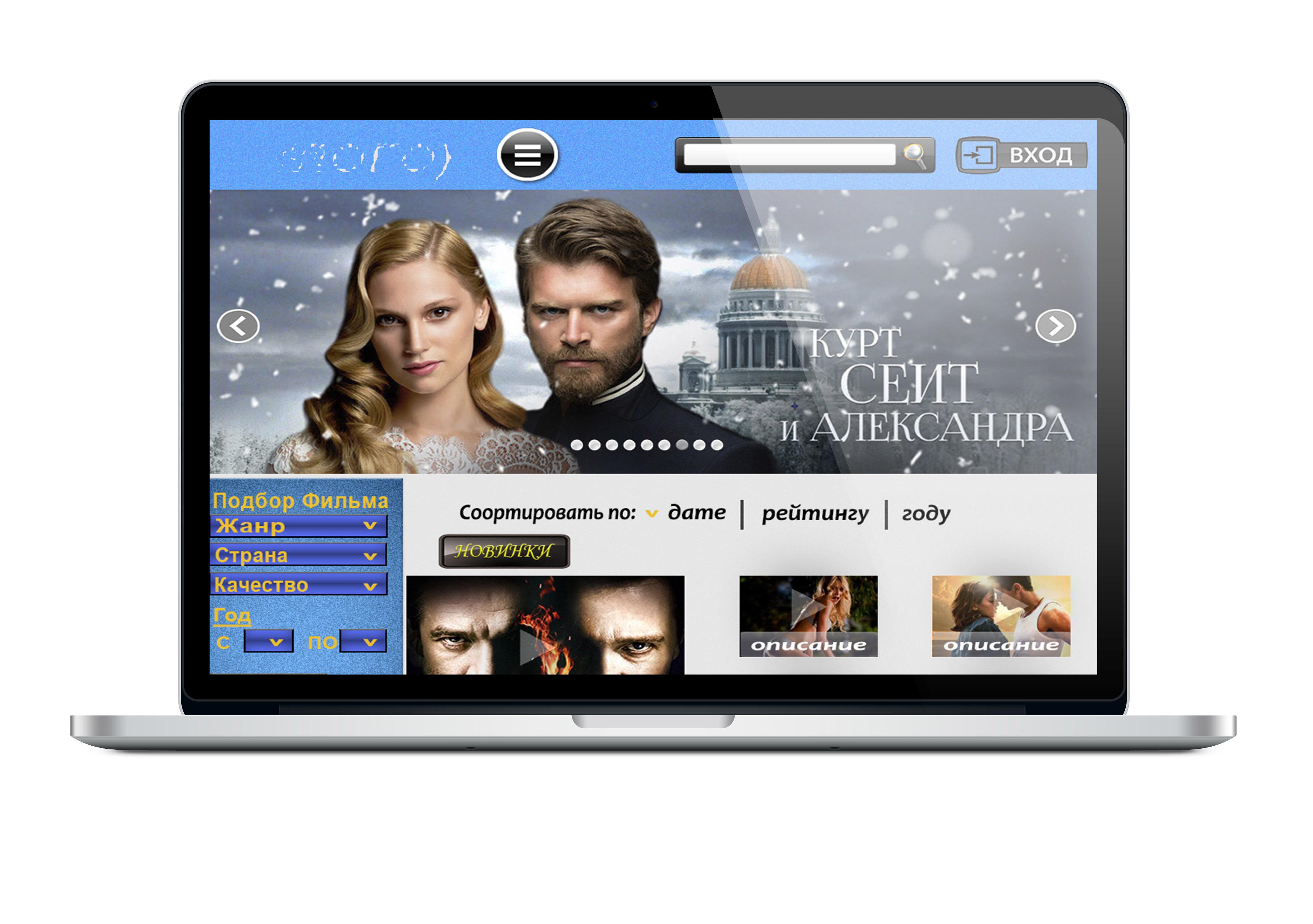 Дизайн для онлайн-кинотеатра фото f_63955260558554c2.jpg