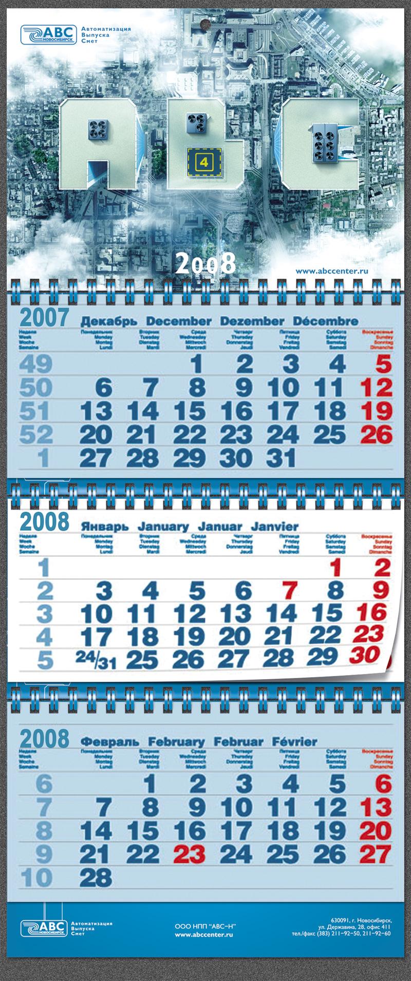 Квартальный календарь АВС